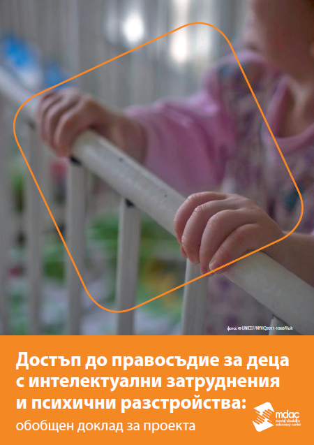 Front cover: Access to Justice for children with mental disabilities - Report Summary - Bulgaria