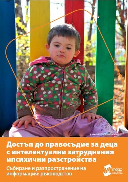 Front cover: Access to justice for children with mental disabilities - Data guidance report - Bulgarian
