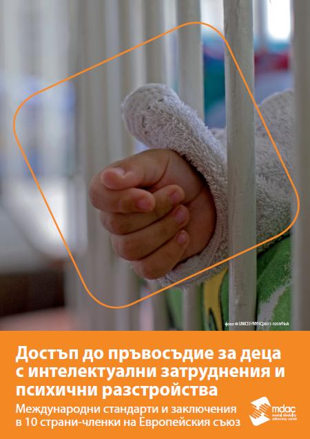 Достъп до пръвосъдие за деца с интелектуални затруднения и психични разстройства Международни стандарти и заключения в 10 страни-членки на Европейския съюз
